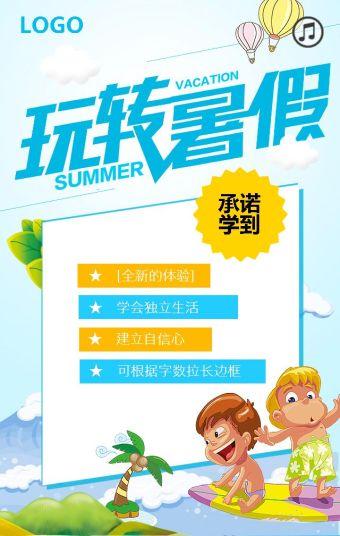 个性卡通风暑假夏令营活动培训
