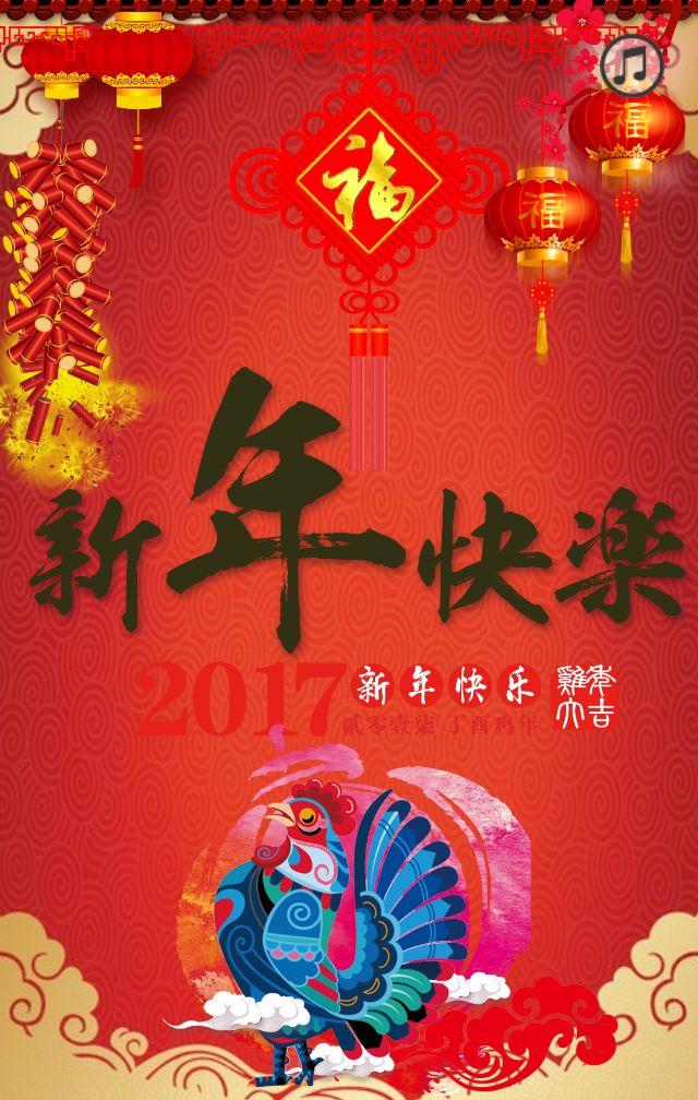 个人新年h5贺卡-祝福_maka平台海报模板商城