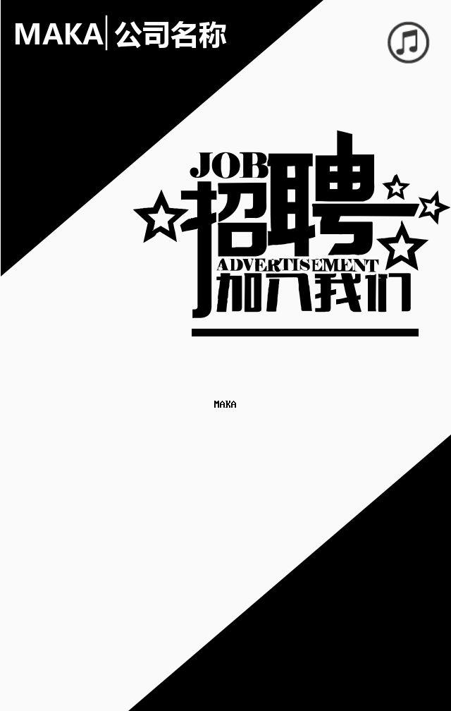 黑白 简约风格 招聘启事_maka平台海报模板商城