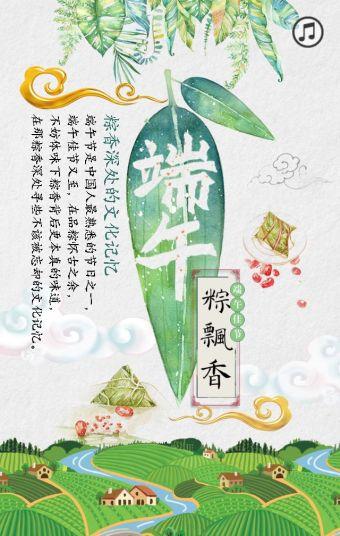 端午节文化介绍模板丨端午节风俗传说