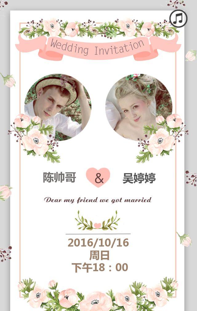婚礼邀请函--唯美鲜花版