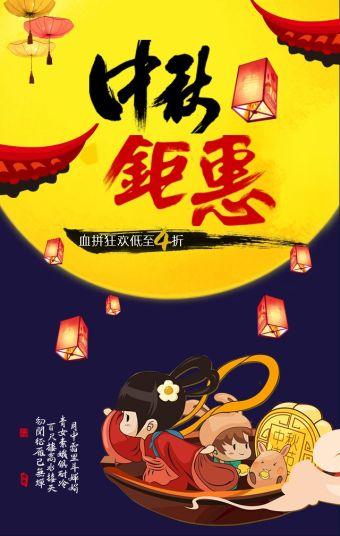 中秋节月饼新品上市促销宣传 中秋国庆双节钜惠