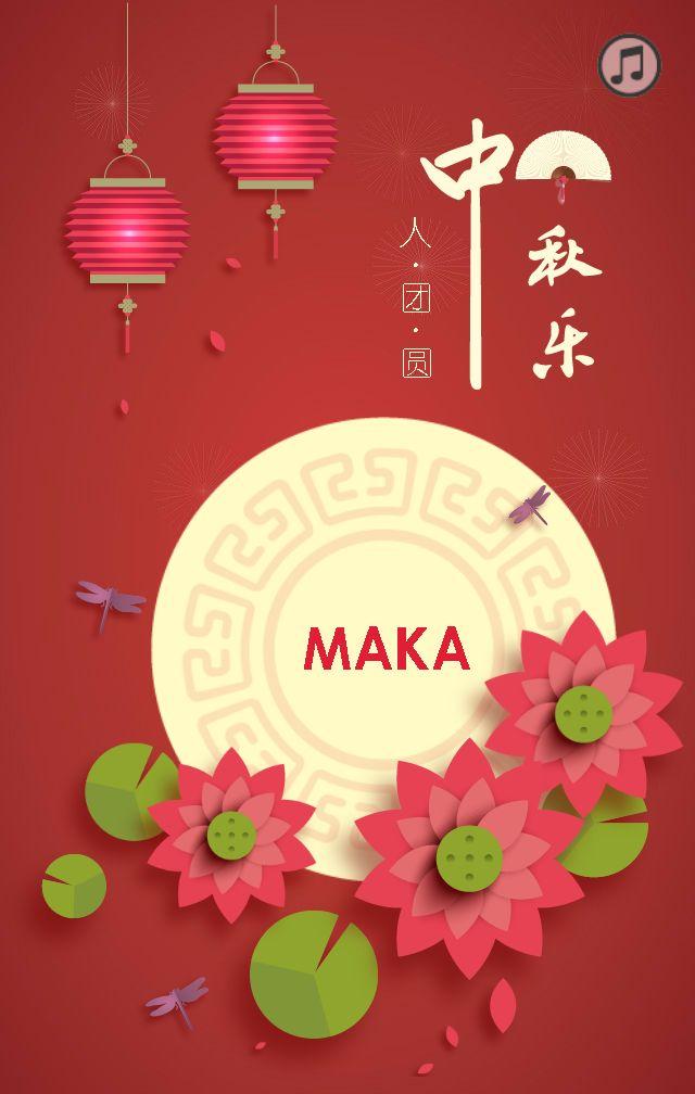 中秋节活动通用模板