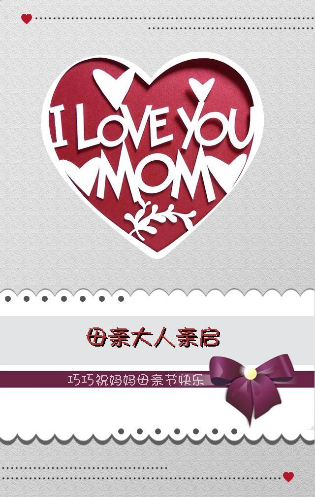 母亲节温馨浪漫贺卡祝福/爱的纪念册