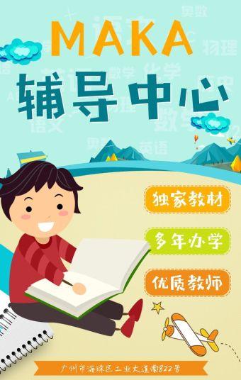 高端/私立补习培训班/托管班/辅导班/~招生啦