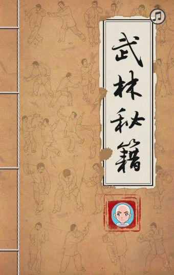 武林秘籍(号召武林招聘模版)