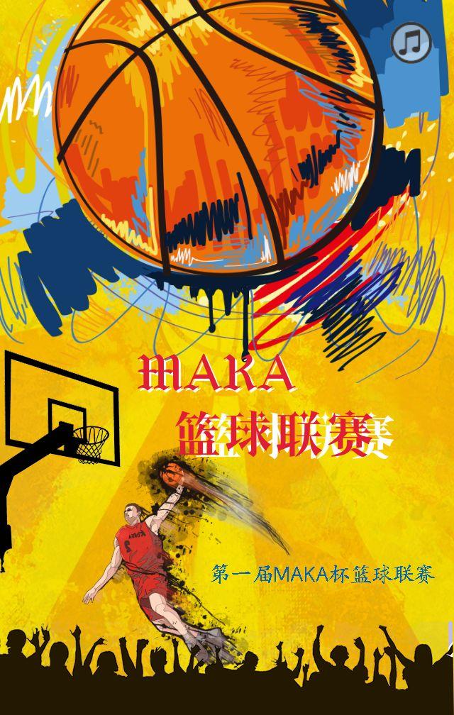 手绘青春激扬运动 篮球赛事邀请贴_maka平台海报模板