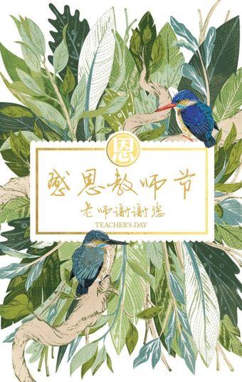 感恩教师节祝福画册