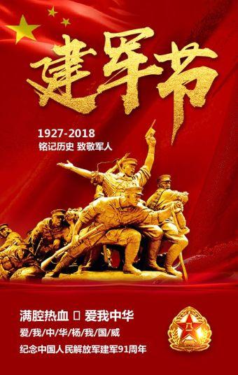 八一 建军节 建军91周年
