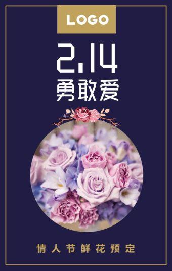 高端花店鲜花订制 情人节鲜花促销