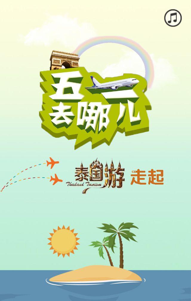 五一劳动节、51泰国游、51出游、旅游模板、旅行社适用