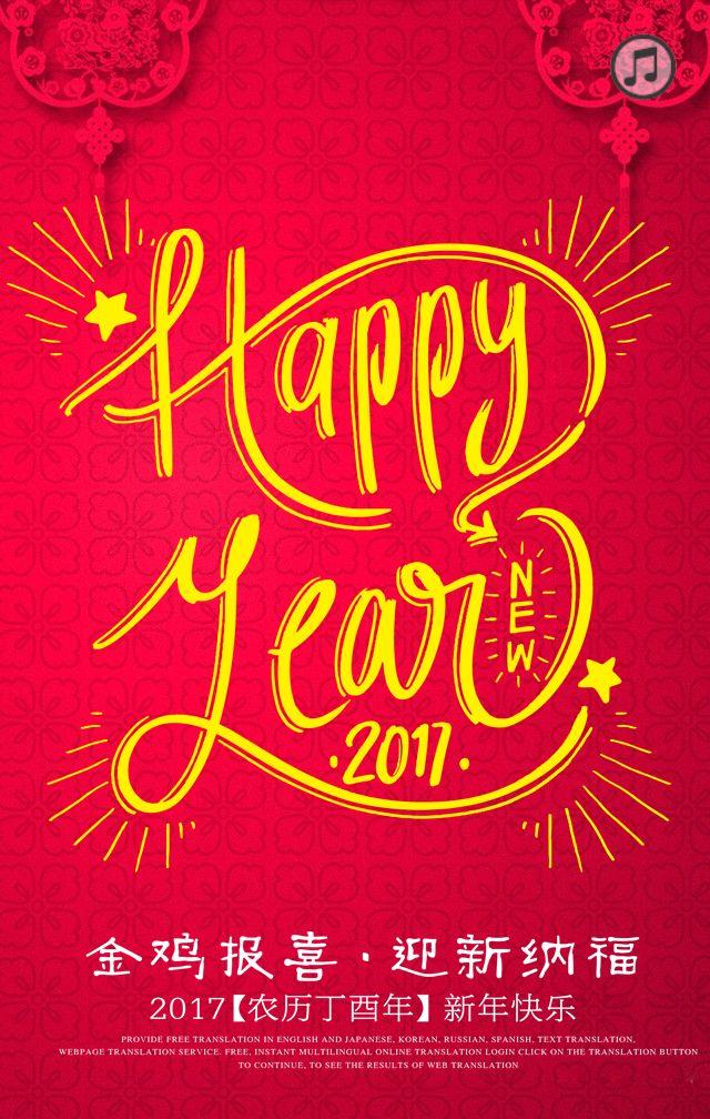 企业公司个人新年祝福贺卡