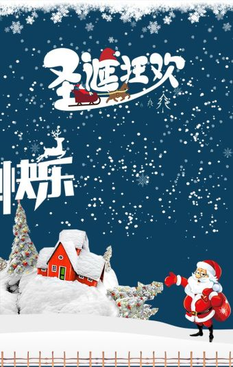 圣诞节狂欢
