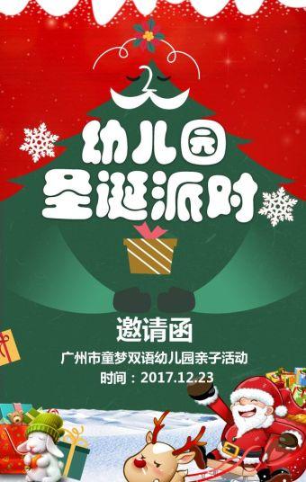红色圣诞节幼儿园培训机构亲子活动派对邀请函