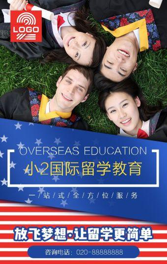 招生简章 国外留学 留学培训教育 英语培训 出国移民