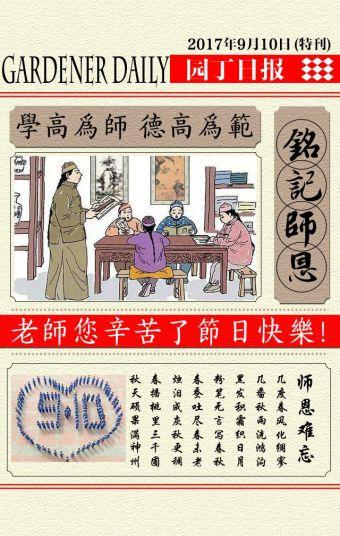 教师节/祝福老师/商家宣传/节日/创意时尚