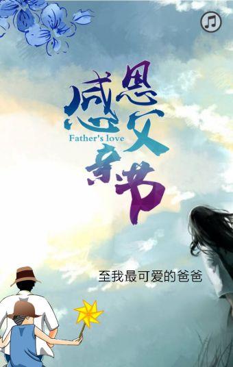 父亲节 祝福