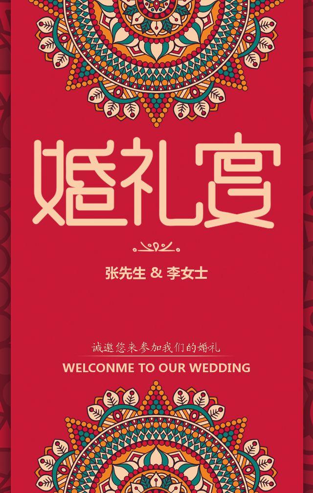 中国风喜庆婚礼请柬