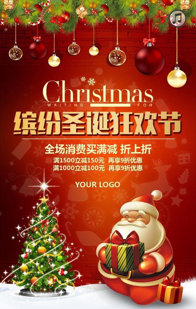 圣诞节促销模版