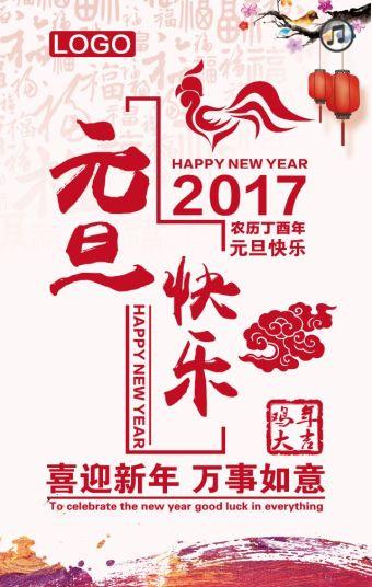 元旦节,春节