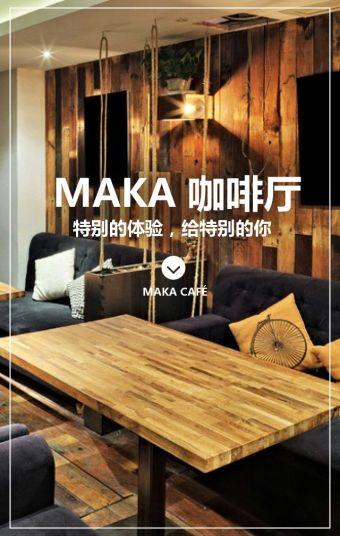 MAKA咖啡厅