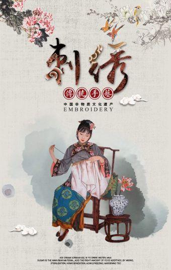 刺绣/中国传统手工艺/布艺/绣花/中国风/非遗项目