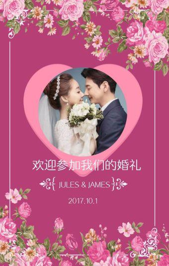 紫色浪漫花样动态婚礼邀请函