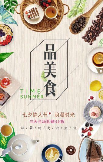 情人节七夕西餐厅咖啡厅餐厅饮食促销推广模板