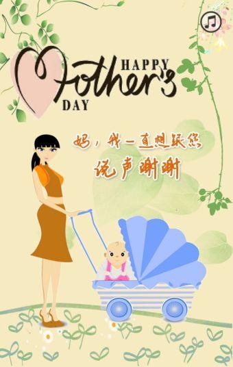 母亲节模板/母亲节祝福/母亲节活动促销