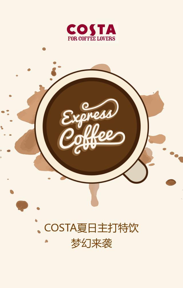 咖啡厅产品宣传