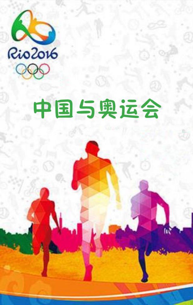 中国与奥运会
