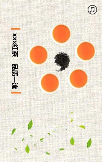 茶叶年货产品宣传