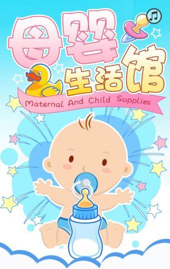 母婴用品促销宣传_1