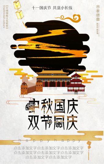 中秋国庆双节同庆~