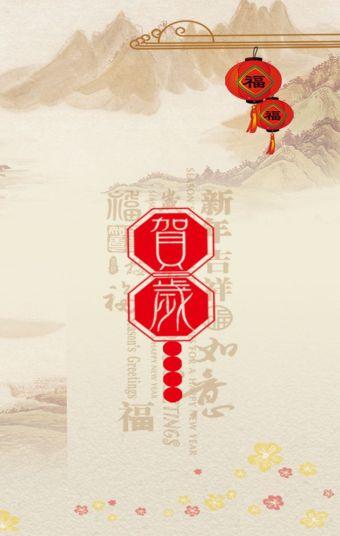 新年春节元旦祝福贺卡通用模板