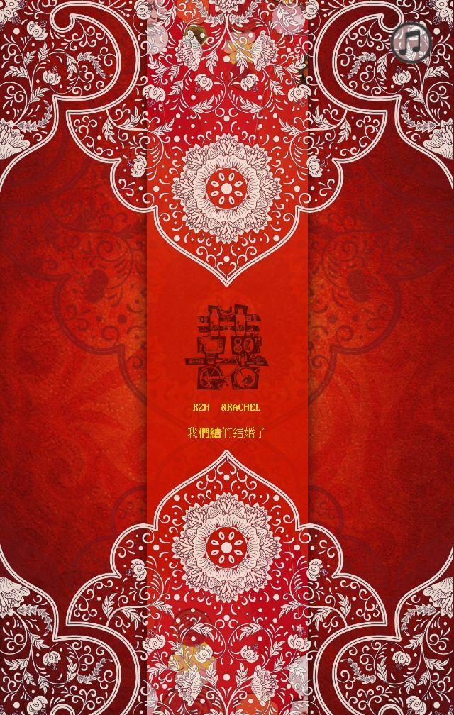 中式婚礼邀请函_maka平台海报模板商城