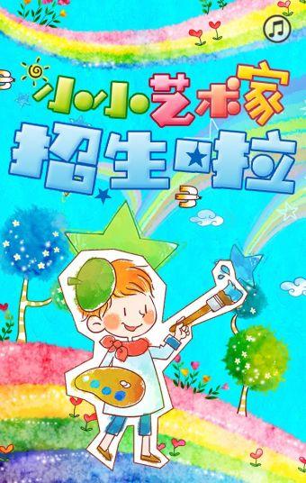 暑假假期儿童节才艺培训招生3