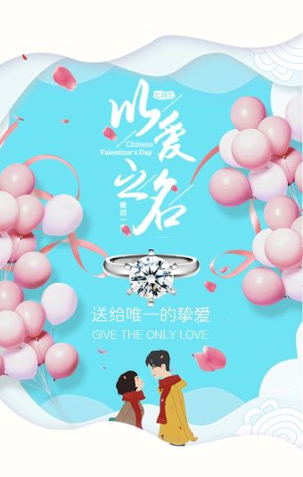 七夕情人节珠宝首饰产品宣传|促销