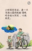 浓情手绘漫画端午节粽子节模板