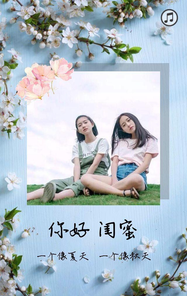 小清新粉蓝色女生闺蜜相册