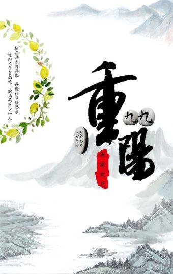 重阳节促销重阳节节日活动活动邀请模板