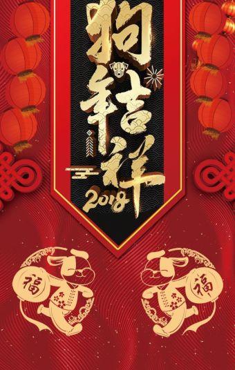 狗年吉祥 新年快乐 新年祝福 祝福贺卡 新年贺卡 企业拜年 2018公司新春祝福 狗年祝福 恭贺新春