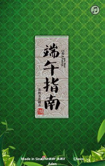 【中国风模版】端午指南,教你怎么玩!