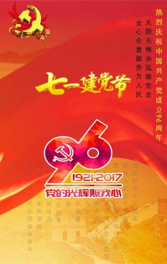 庆祝中国共产党成立 96周年建党节 纪念活动