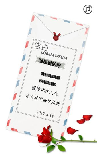 2017年2.14情人节浪漫爱情告白贺卡