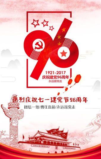 七一建党节|建党96周年|71建党