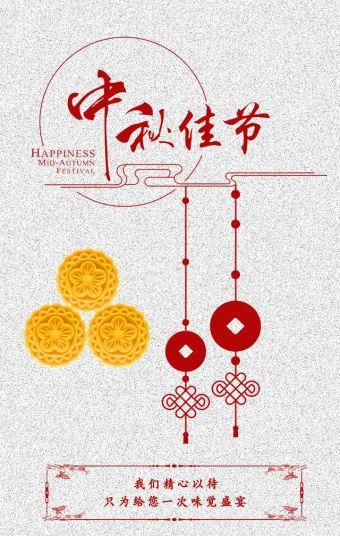 中秋高档月饼电商展示