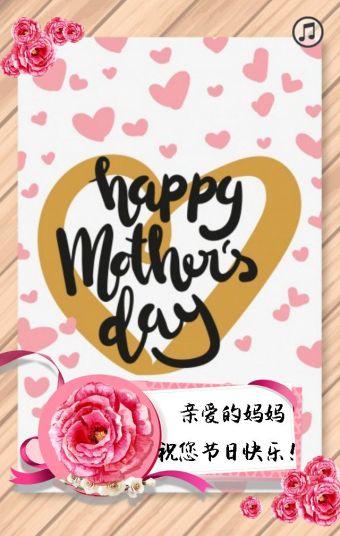 母亲节贺卡、祝福卡