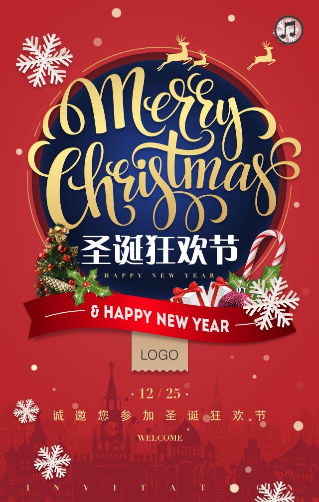 圣诞节活动企业活动邀请函