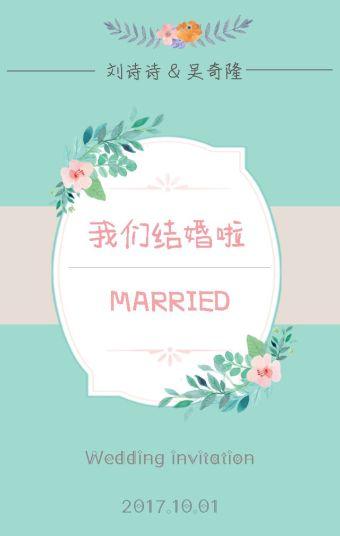 婚礼邀请函/绿色系请柬/手绘小清新